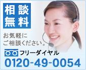 フリーダイヤル0120-49-0054