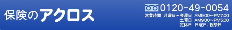 (株)アクロス保険事務所 栃木県鹿沼市の保険代理店: 鹿沼の保険ならアクロス